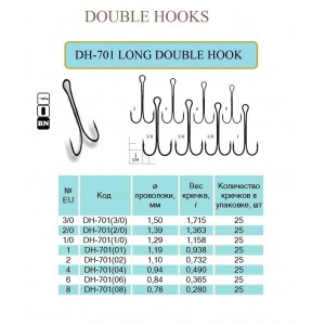 Двойник Double Hook Long (Shank BN) 50 шт/уп №1