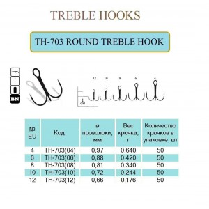 Крючок ROUND TREBLE HOOK (BN) 50 шт./уп  #8